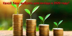 15 лучших банков для вкладов