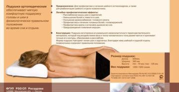 Как правильно выбрать ортопедическую подушку для сна при шейном остеохондрозе?