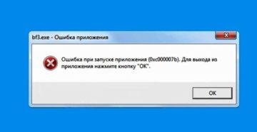 10 способов исправить ошибку 0xc000007b в Windows 10 x64