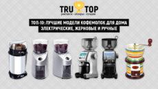 Рейтинг лучших кофемолок для дома