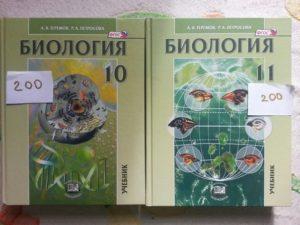 6 лучших учебников по биологии