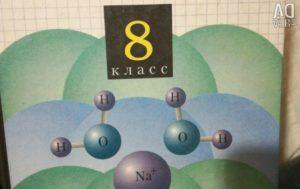 8 лучших учебников по химии