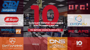 9 лучших интернет-магазинов электроники