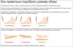 Как выбрать правильный размер обуви