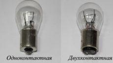 Сравниваем двухконтактную и одноконтактную лампу