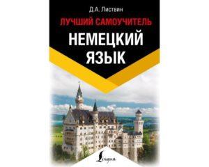 10 лучших учебников немецкого языка