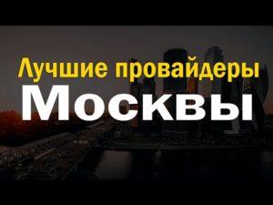 12 лучших провайдеров Москвы