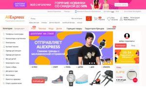 13 лучших китайских интернет-магазинов